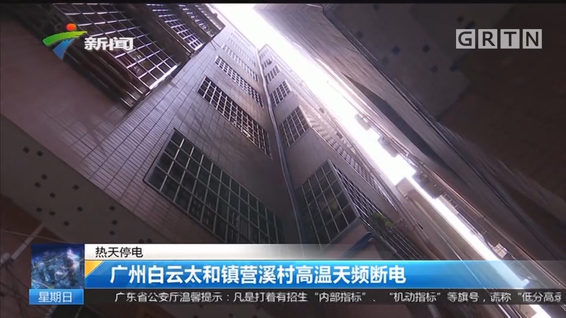 热天停电:广州白云太和镇营溪村高温天频断电