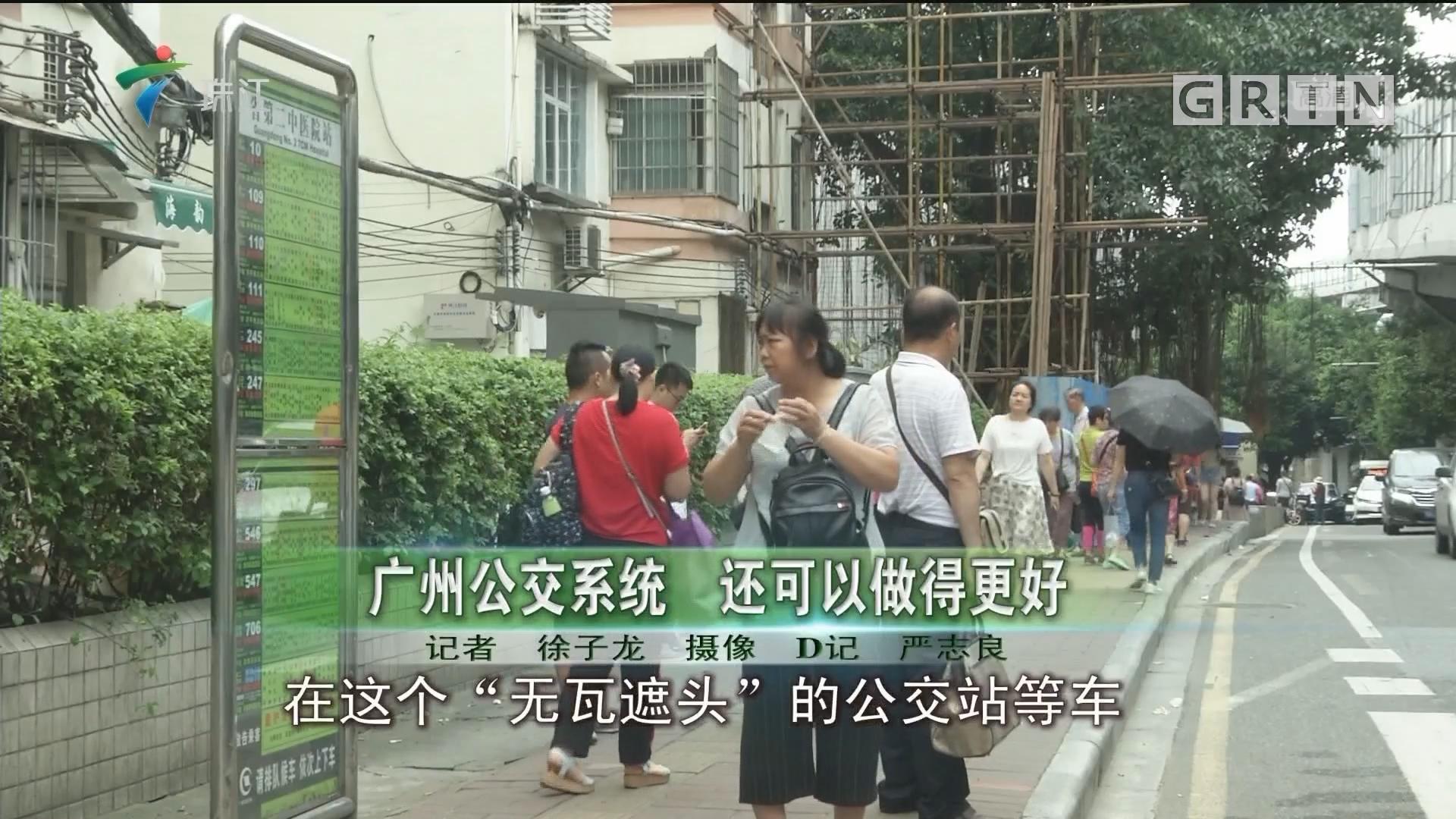 广州公交系统 还可以做得更好