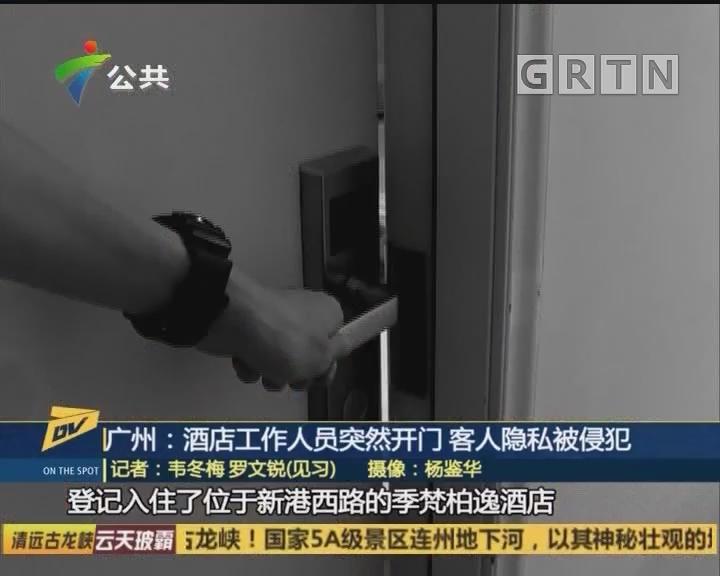 广州:酒店工作人员突然开门 客人隐私被侵犯