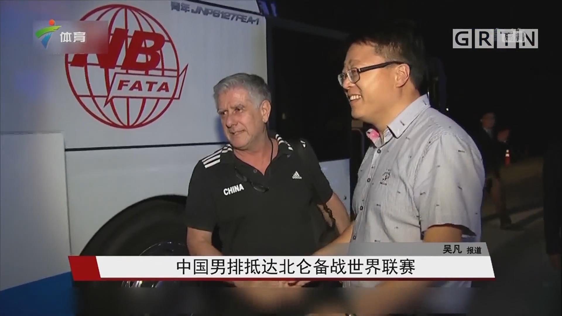中国男排抵达北仑备战世界联赛
