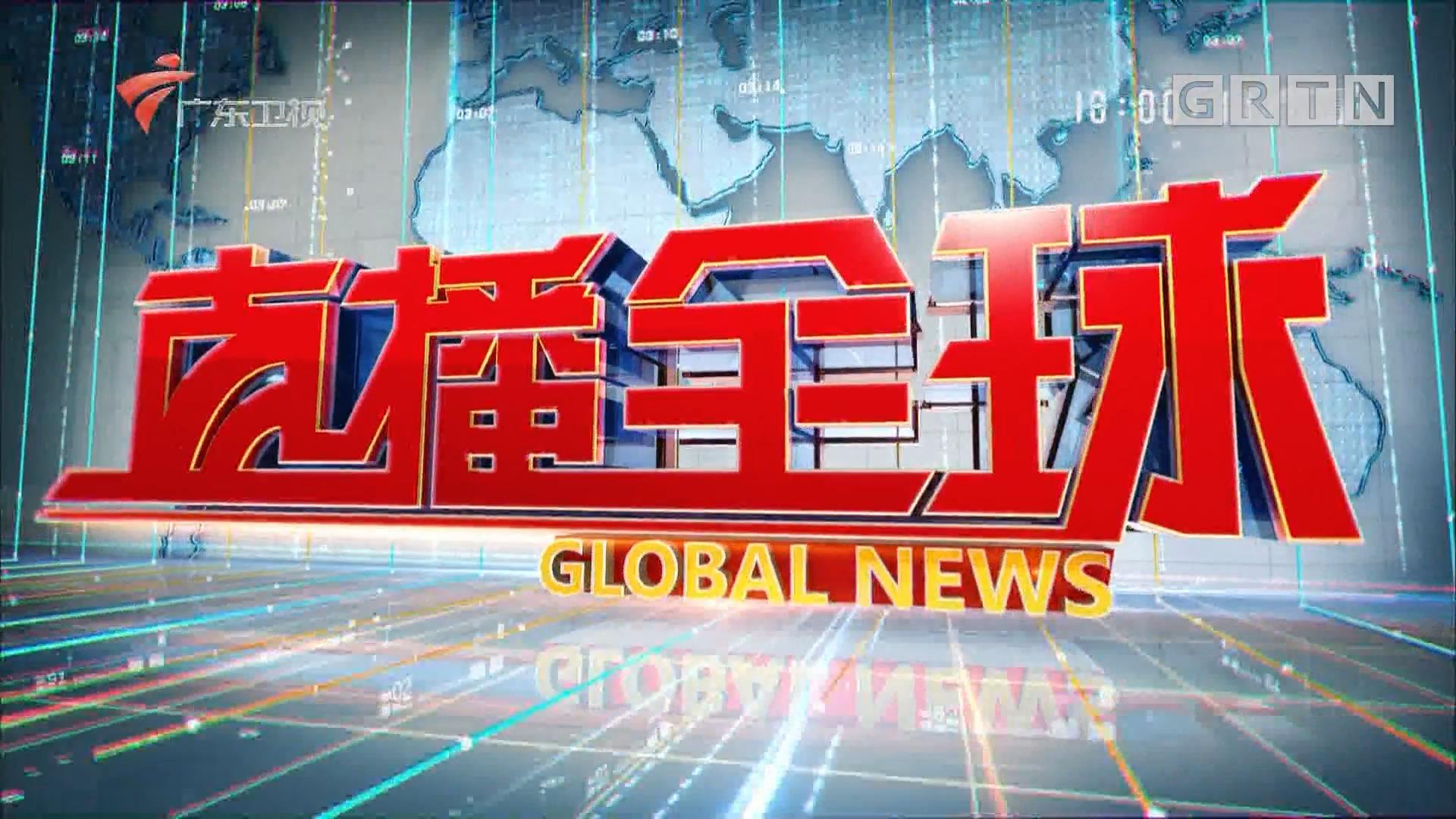 [HD][2019-06-10]直播全球:圣彼得堡国际经济论坛闭幕:中俄合作迈上新台阶 广东企业积极作为