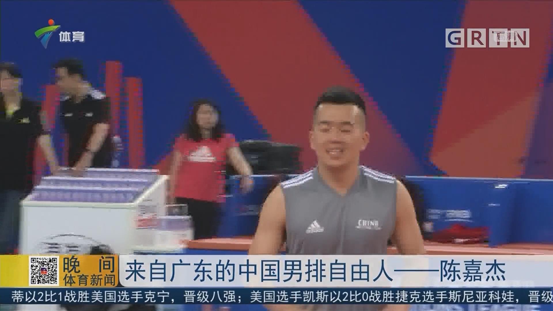 来自广东的中国男排自由人——陈嘉杰