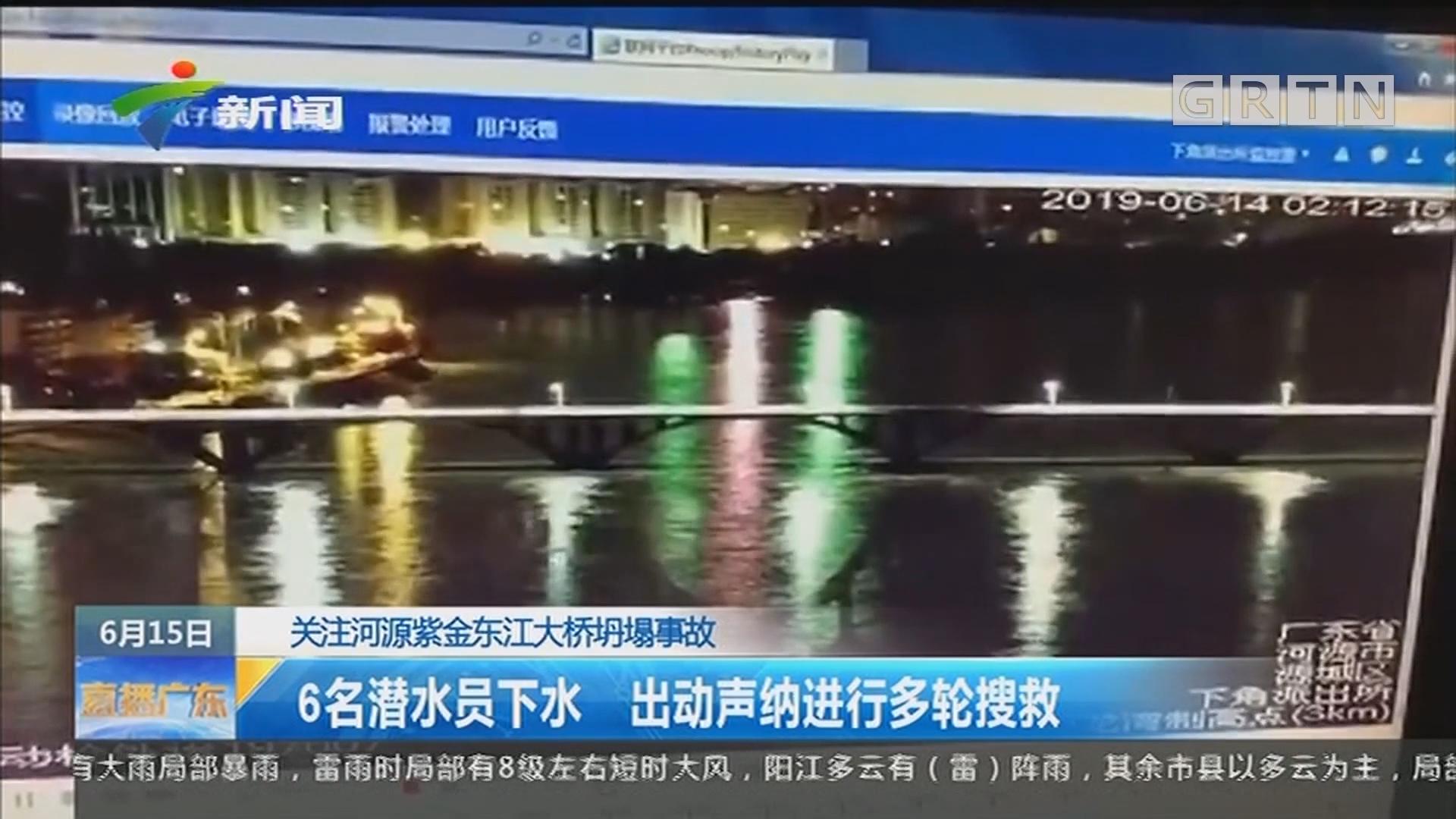 关注河源金东大江大桥坍塌事故:6名潜水员下水 出动声纳进行多轮搜救