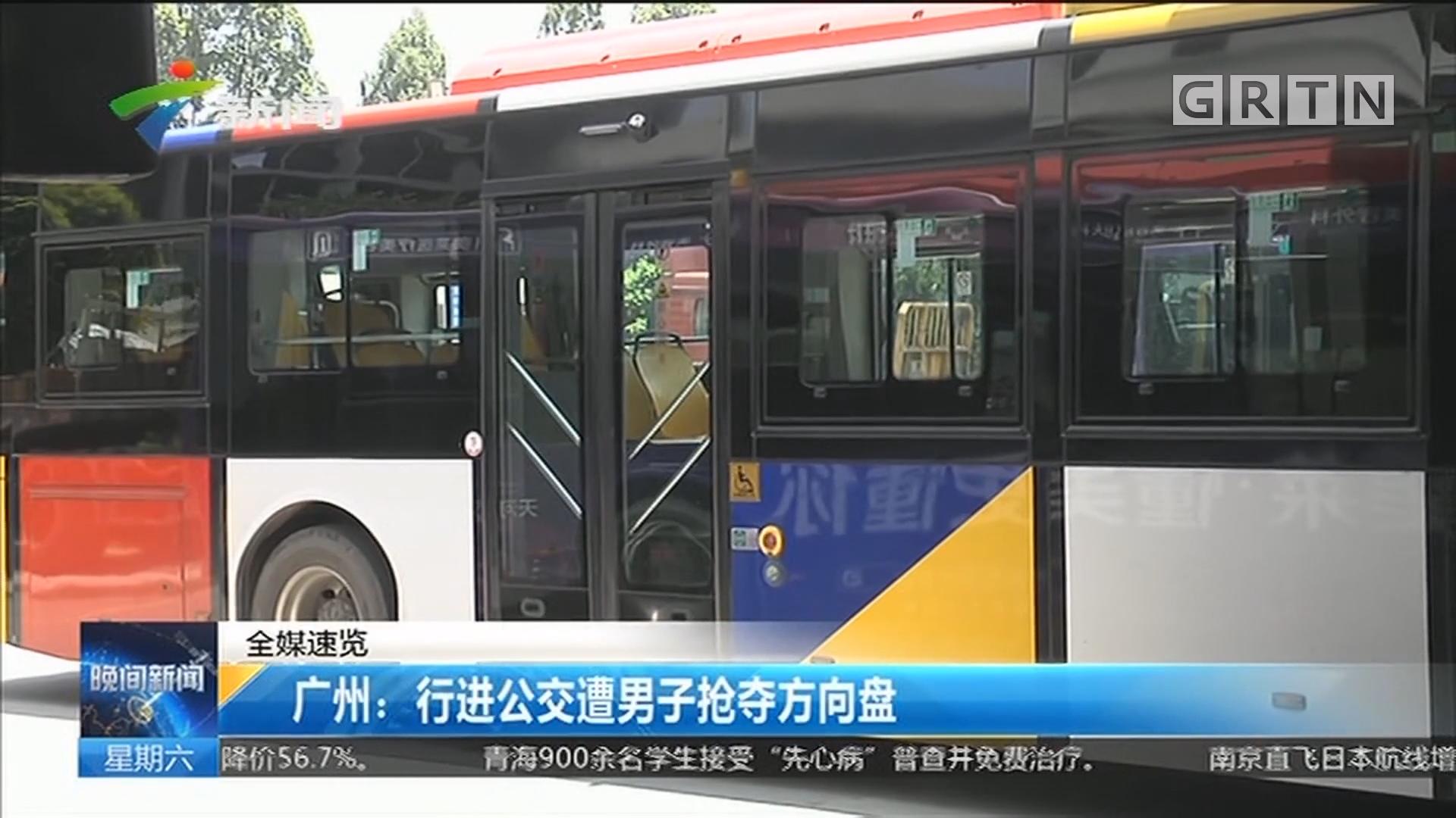广州:行进公交遭男子抢夺方向盘