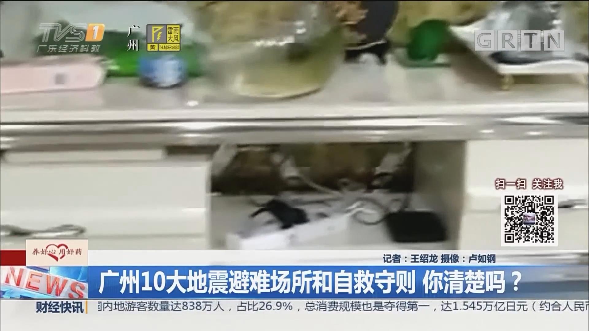 广州10大地震避难场所和自救守则 你清楚吗?