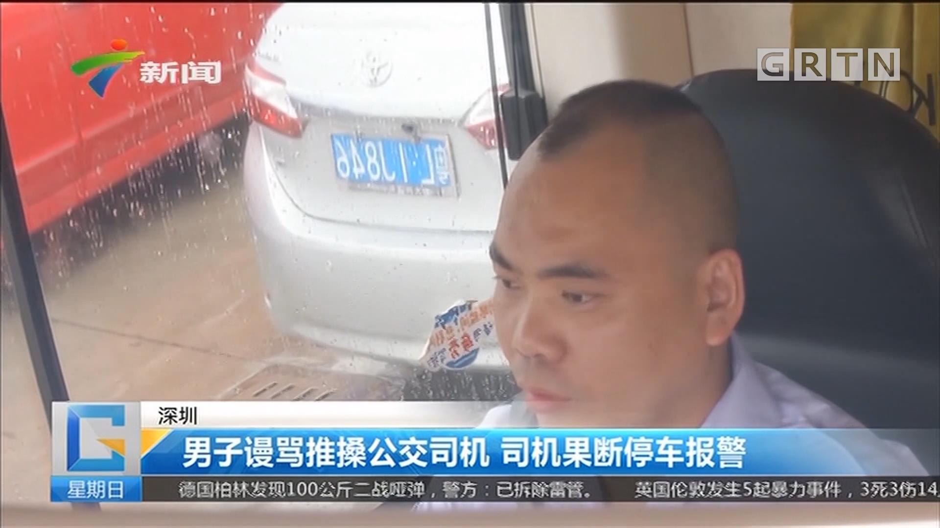 深圳:男子谩骂推搡公交司机 司机果断停车报警