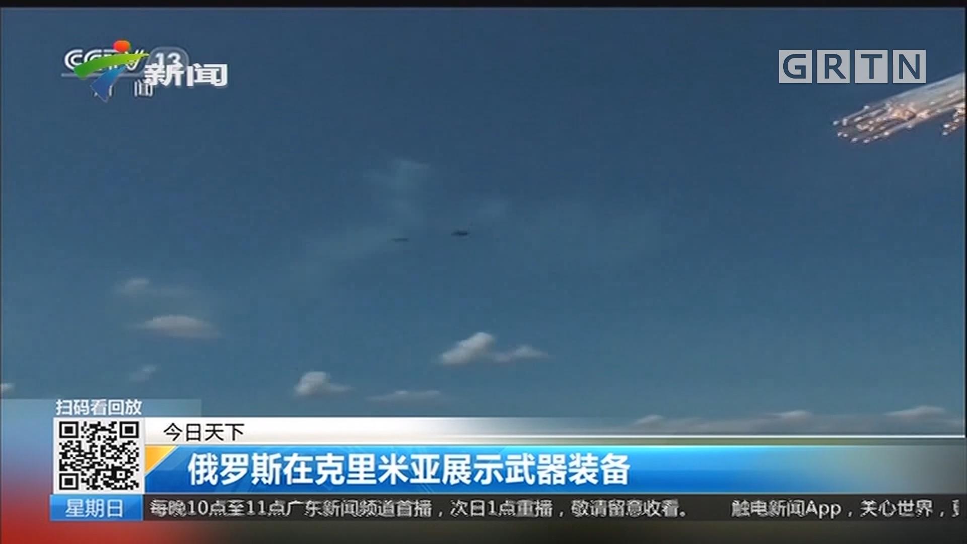 俄罗斯在克里米亚展示武器装备