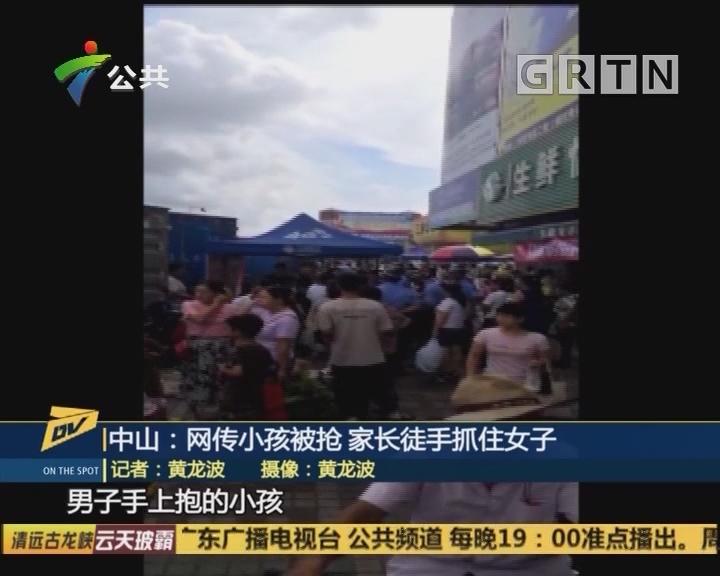 中山:网传小孩被抢 家长徒手抓住女子