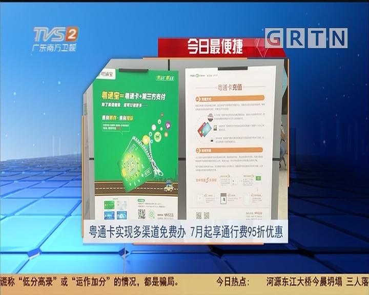 今日最便捷:粵通卡實現多渠道免費辦 7月起享通行費95折優惠