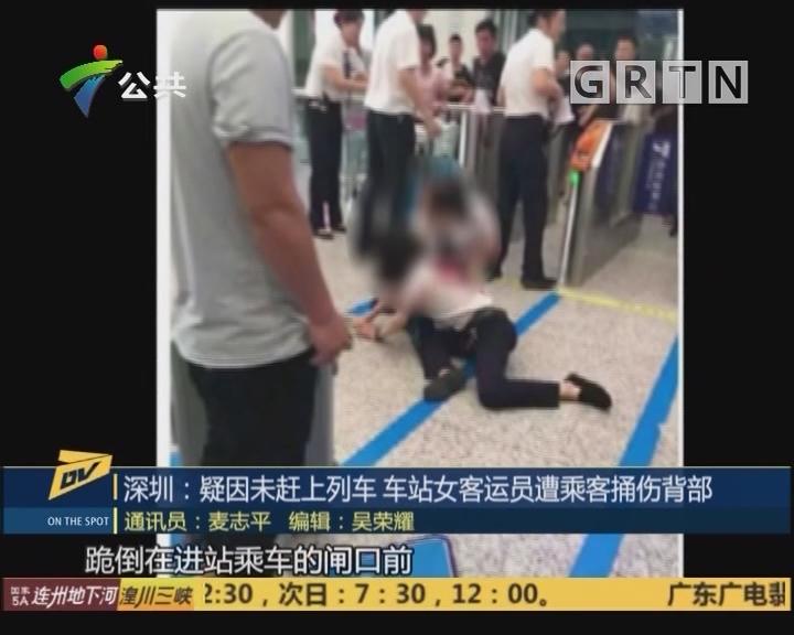 深圳:疑因未赶上列车 车站女客运员遭乘客捅伤背部