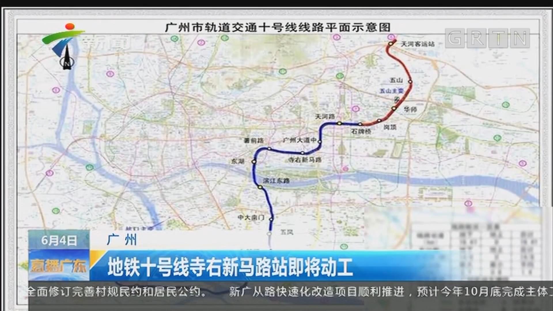 广州:地铁十号线寺右新马路站即将动工