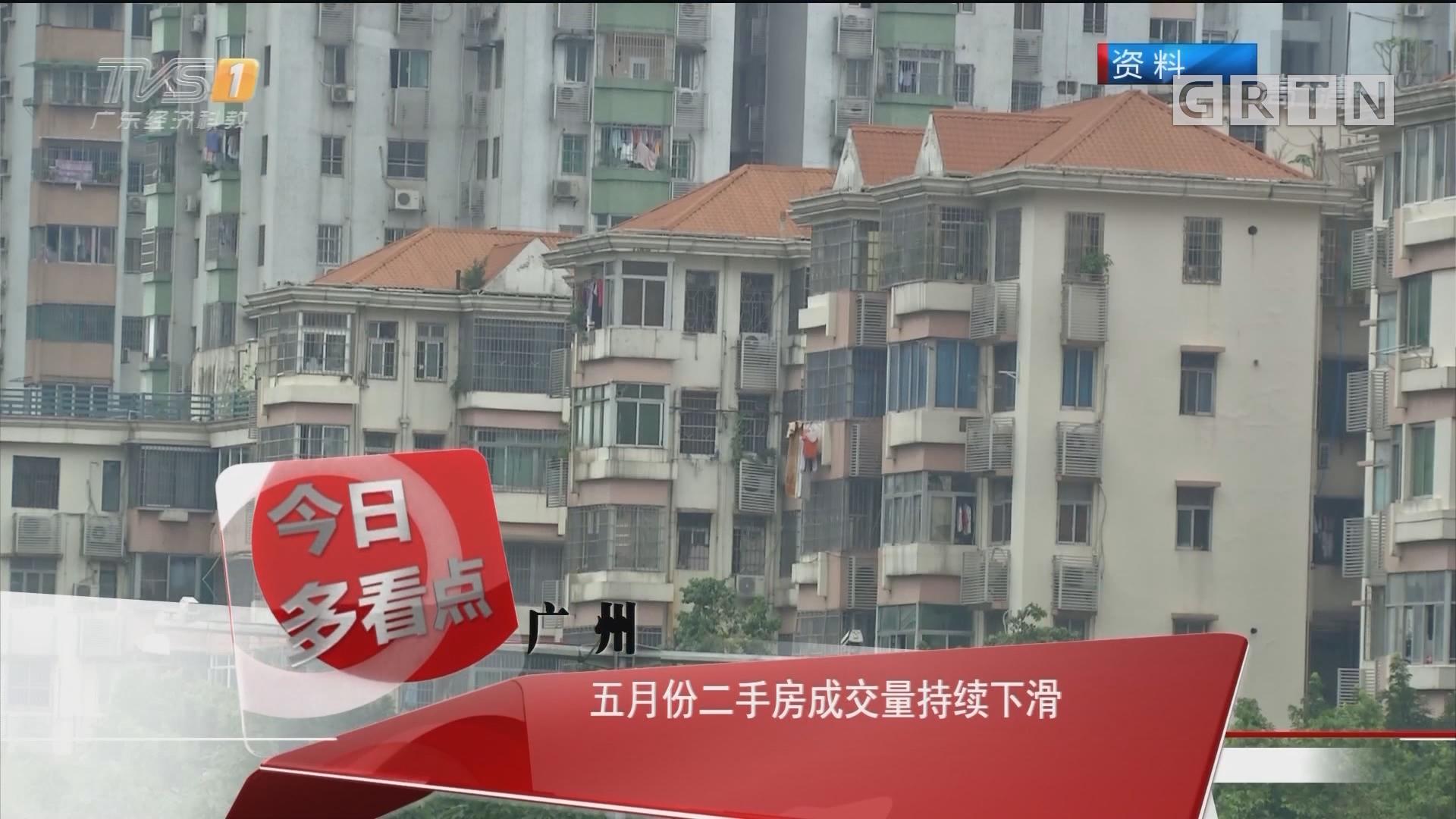 广州:五月份二手房成交量持续下滑