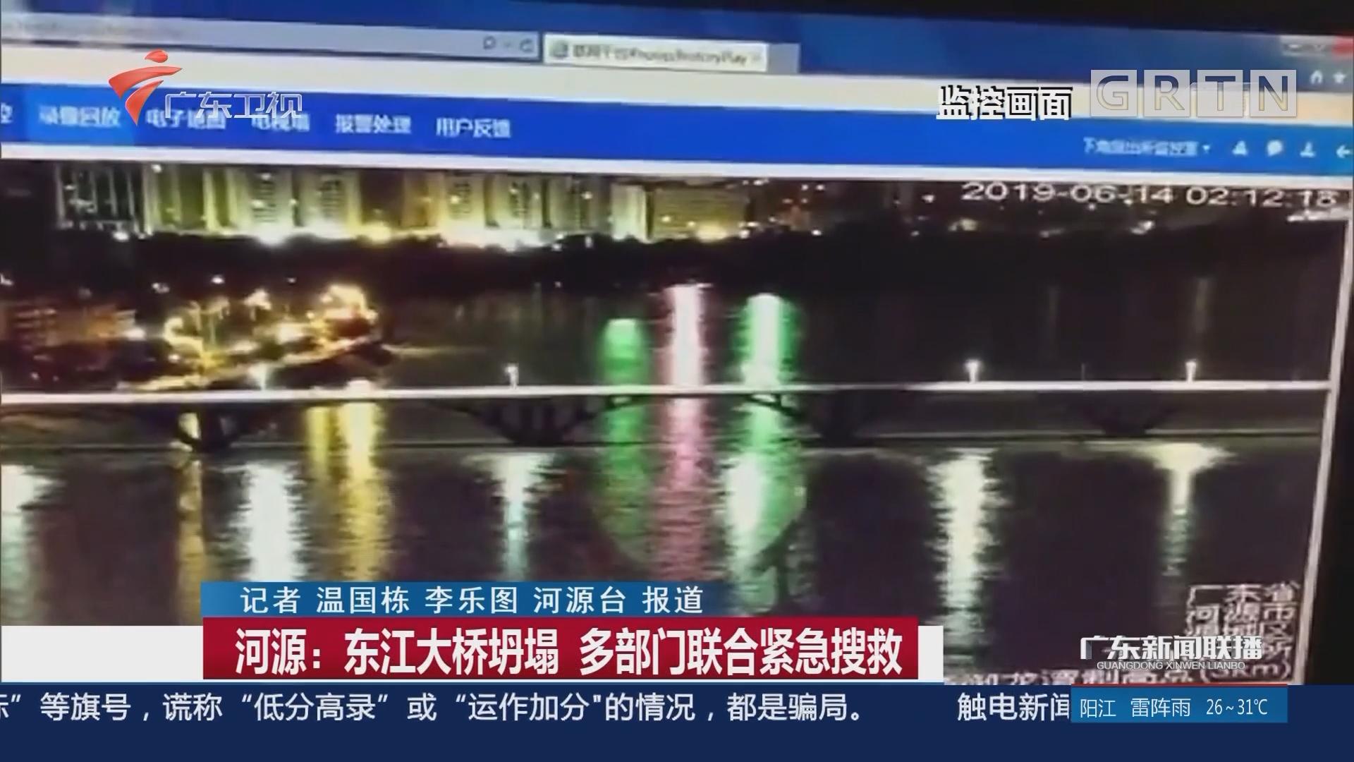 河源:東江大橋坍塌 多部門聯合緊急搜救