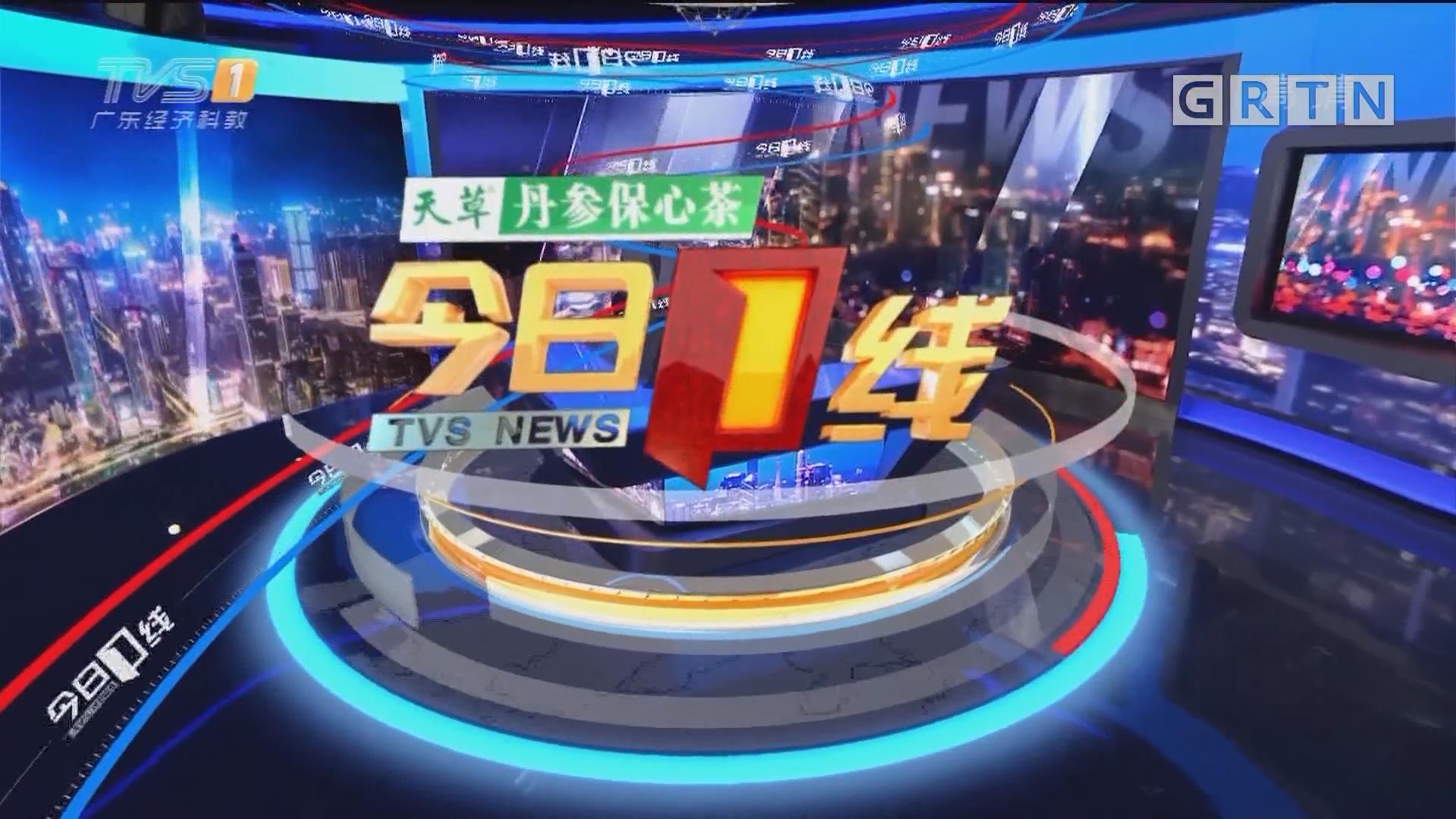[HD][2019-06-19]今日一线:深圳:三岁男童被绑架失踪 19年后感人重逢