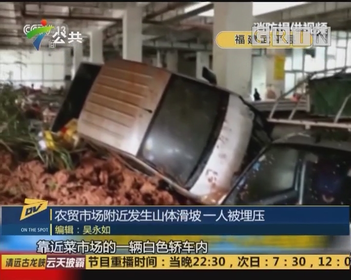 农贸市场附近发生山体滑坡一人被埋压