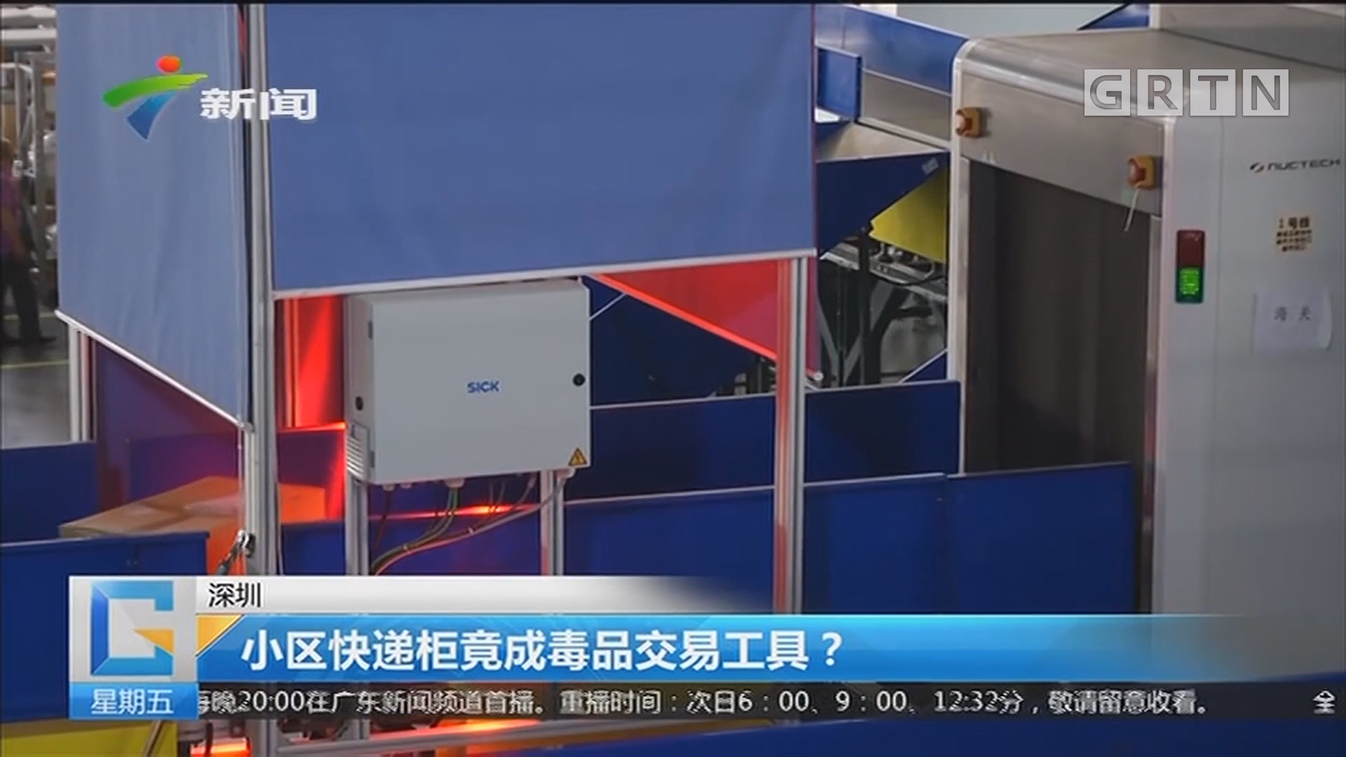 深圳:小区快递柜竟成毒品交易工具?