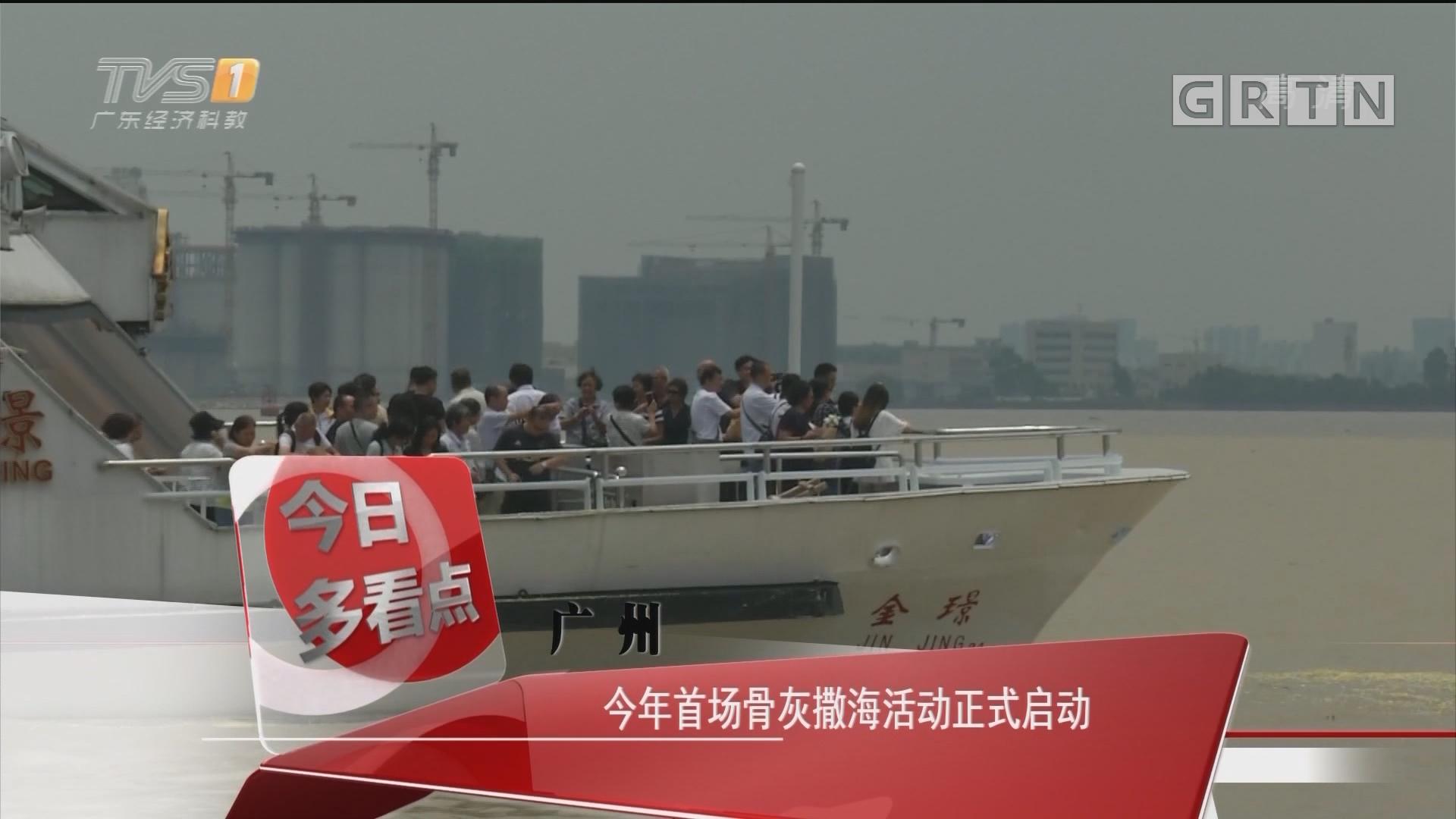 广州:今年首场骨灰撒海活动正式启动