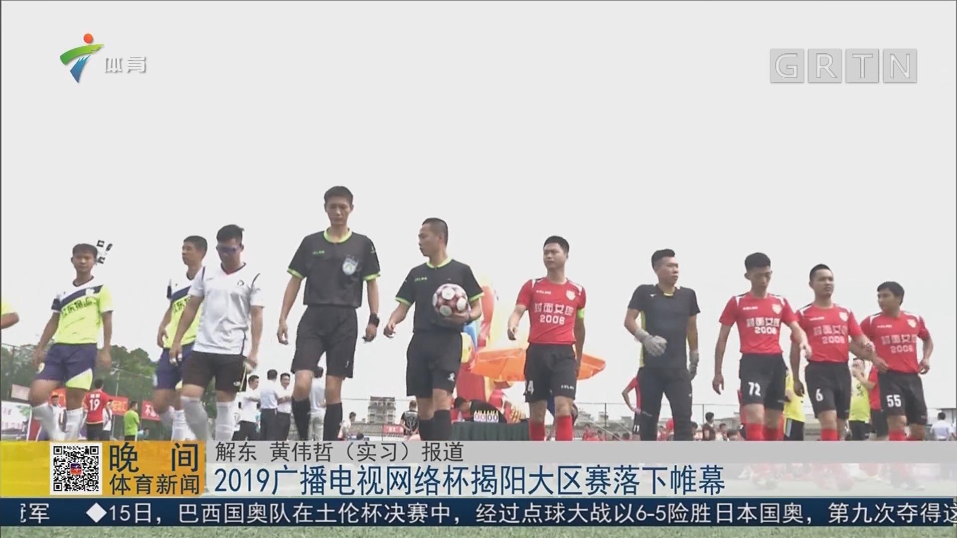 2019广播电视网络杯揭阳大区赛落下帷幕