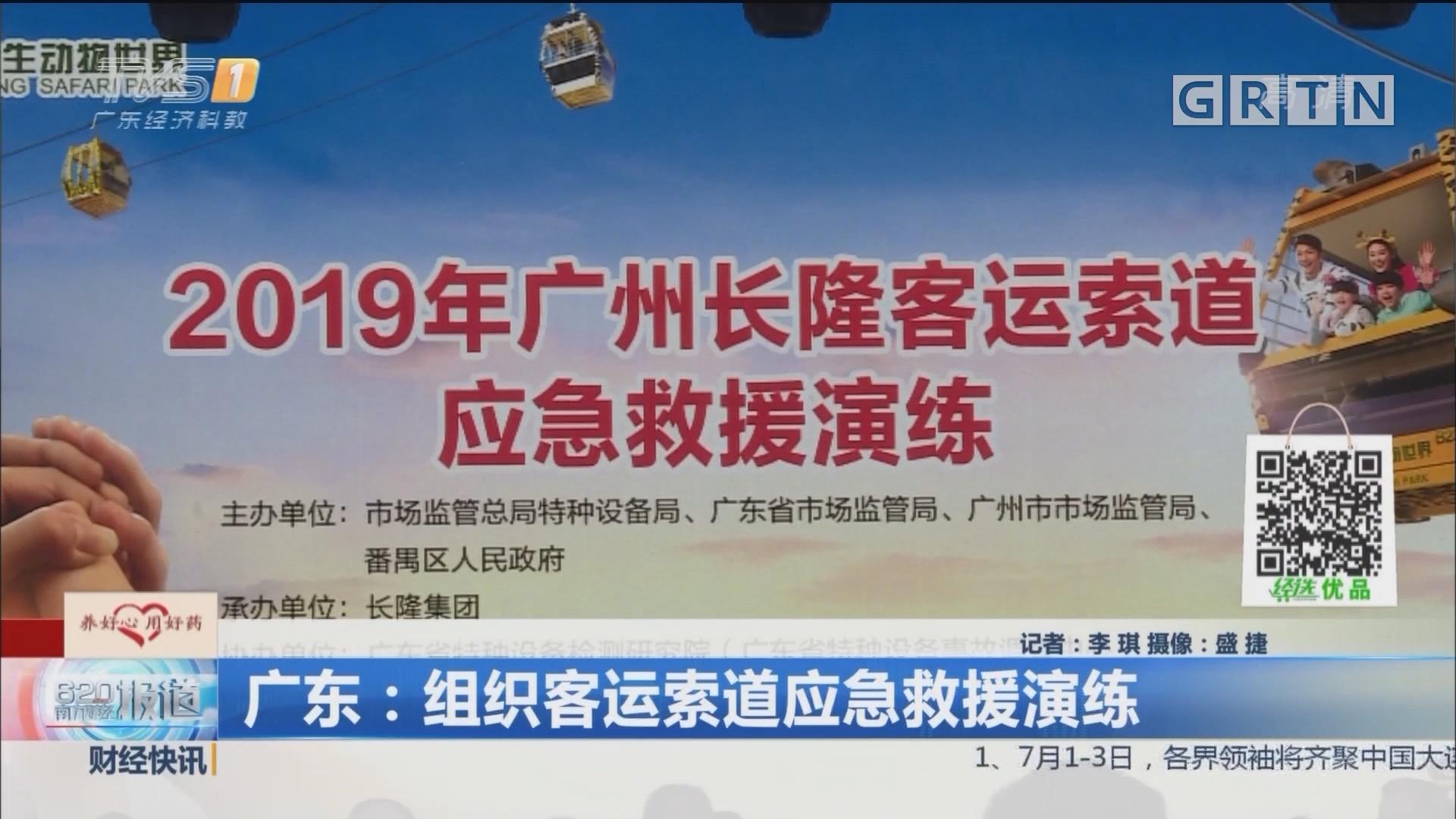 广东:组织客运索道应急救援演练