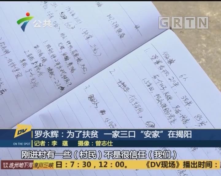 """罗永辉:为了扶贫 一家三口""""安家""""在揭阳"""