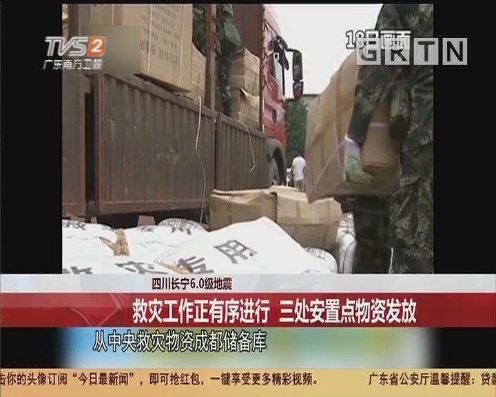 四川长宁6.0级地震:救灾工作正有序进行 三处安置点物资发放
