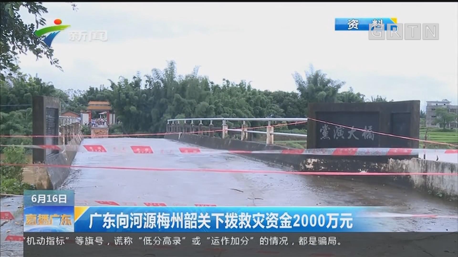 广东向河源梅州韶关下拨救灾资金2000万元