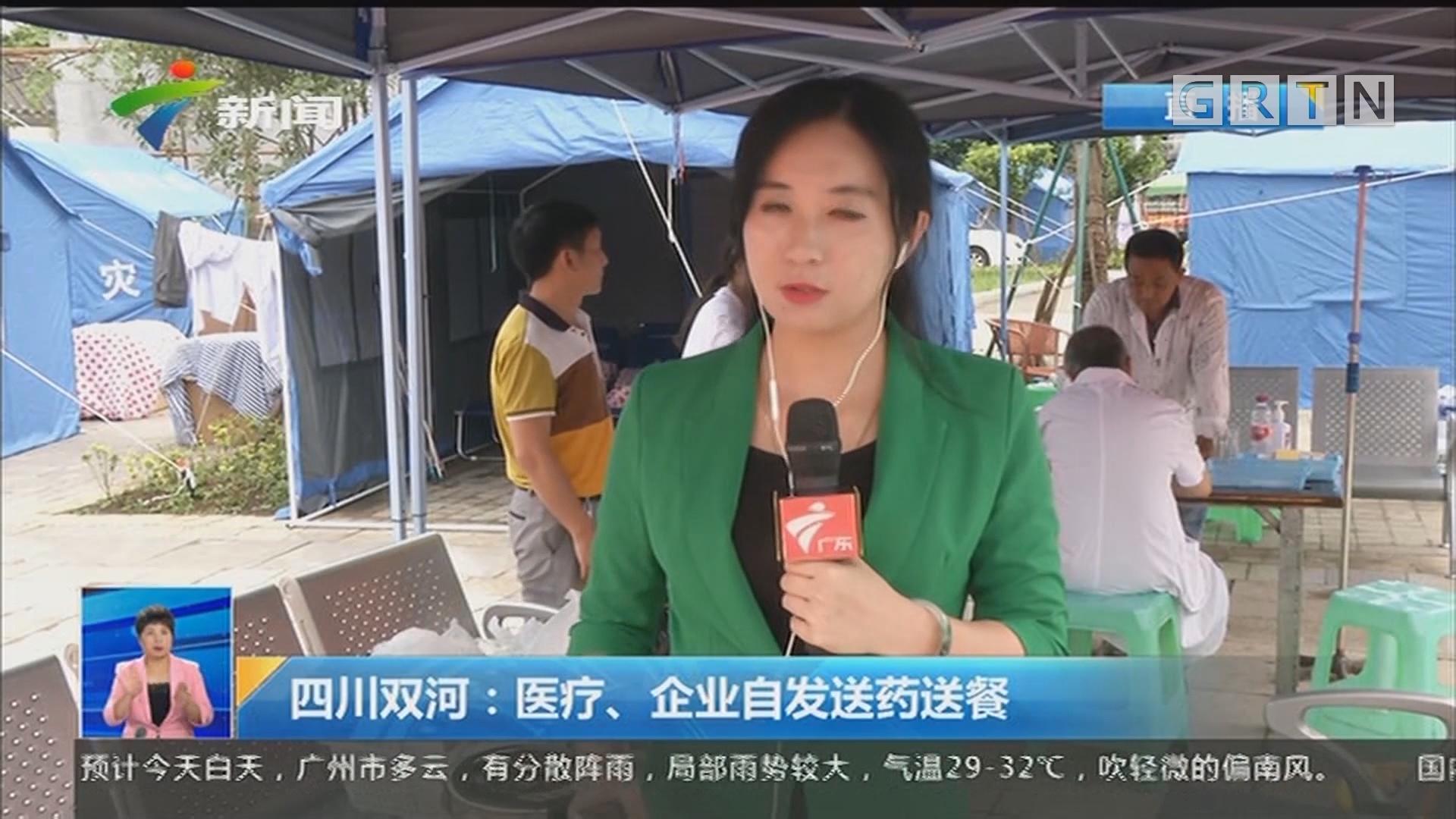 四川双河:医疗、企业自发送药送餐