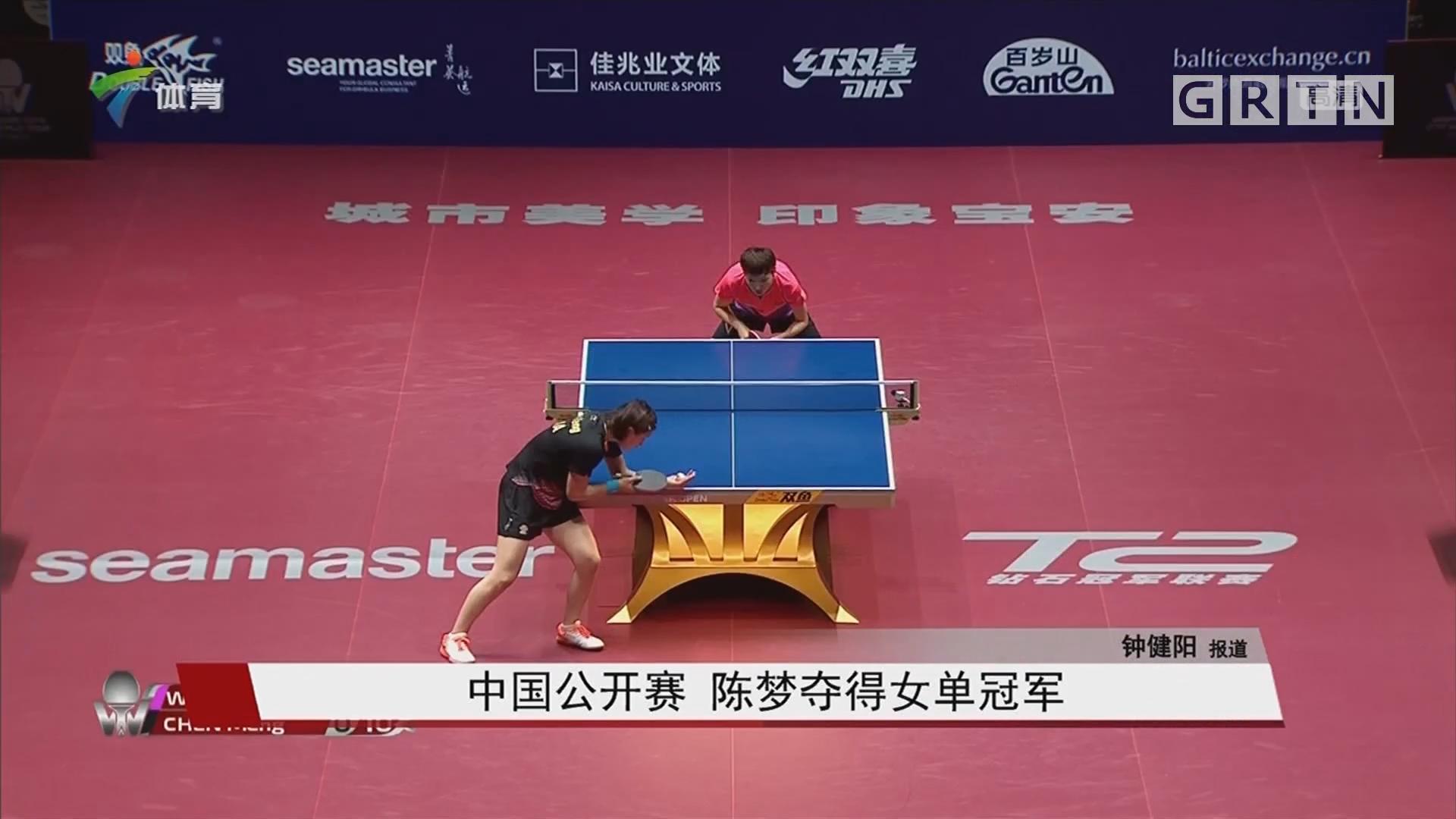 中国公开赛 陈梦夺得女单冠军
