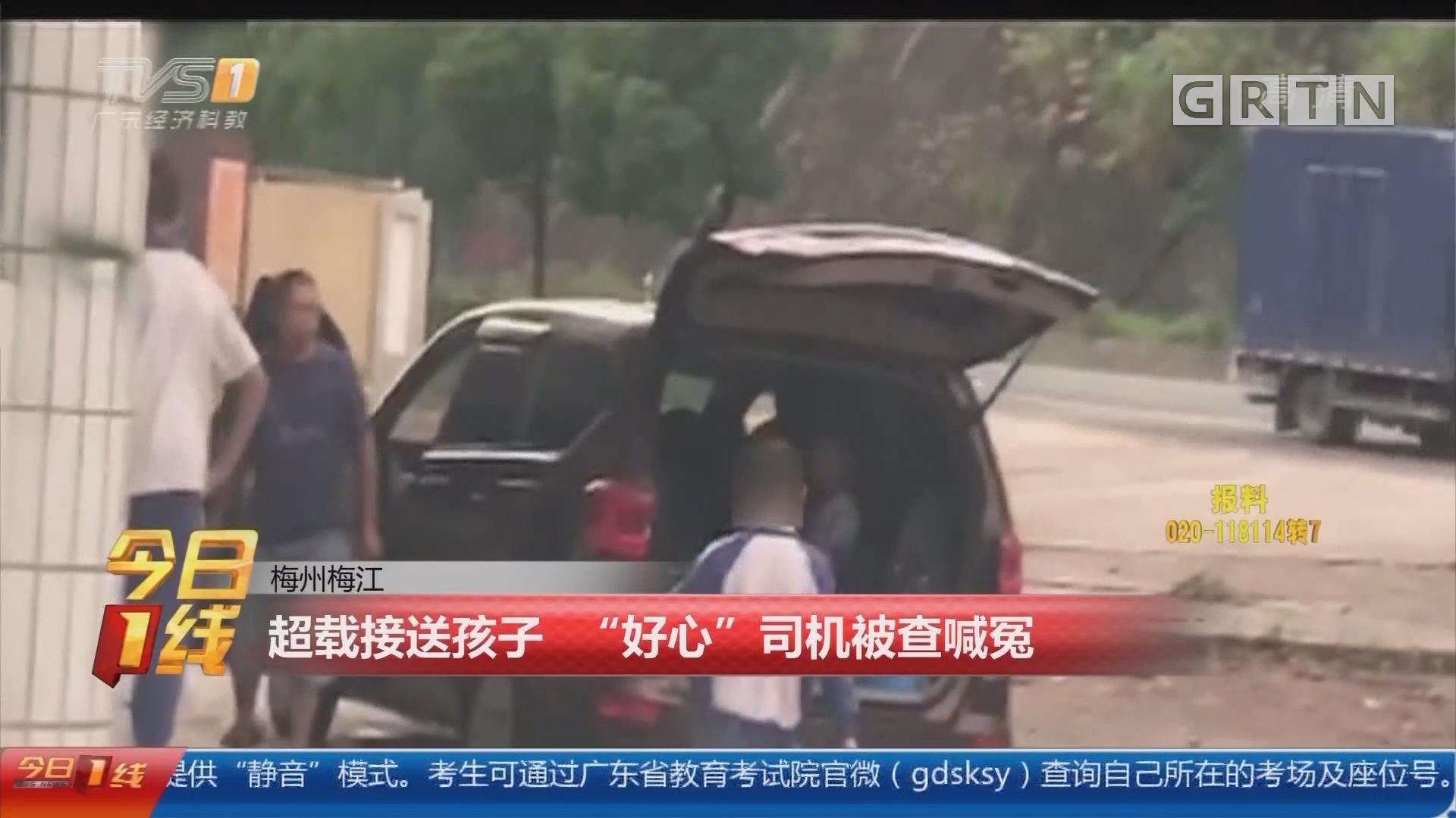 """梅州梅江:超载接送孩子 """"好心""""司机被查喊冤"""