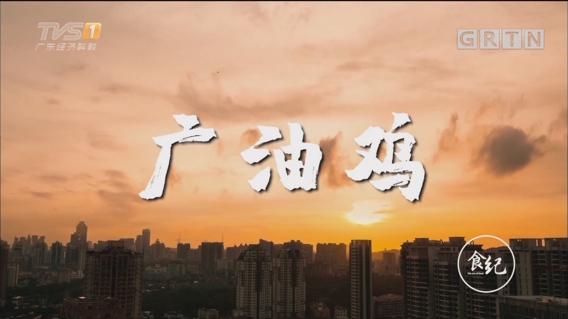 [HD][2019-06-25]马后炮生活+《美食特攻》:广油鸡