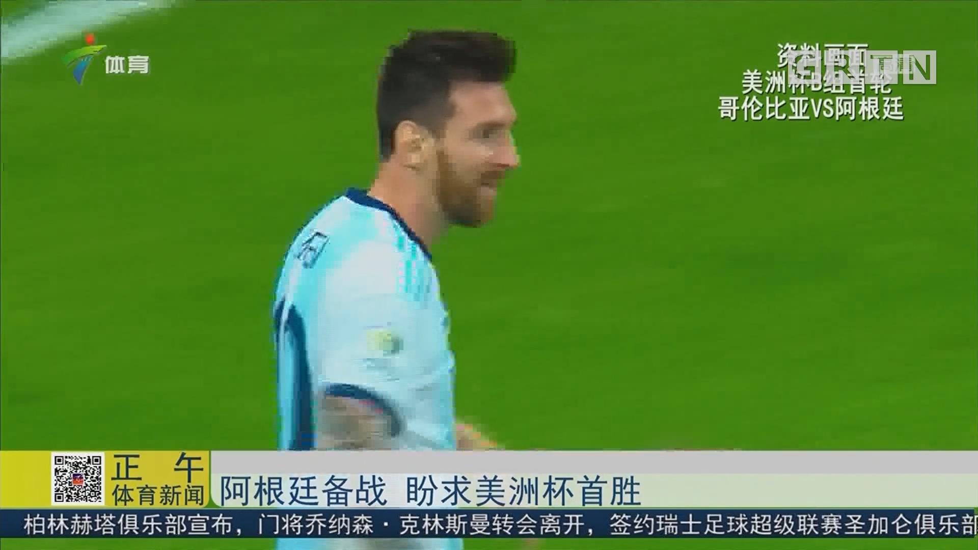阿根廷备战 盼求美洲杯首胜