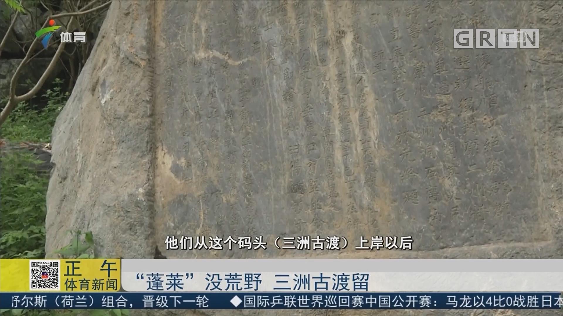 """""""蓬莱""""没荒野 三洲古渡留"""
