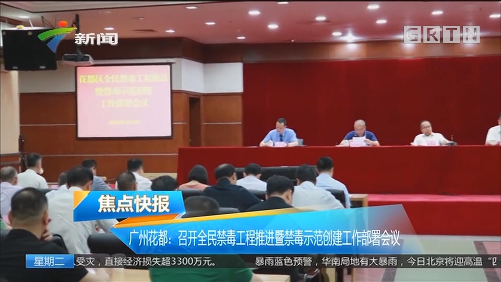 广州花都:召开全民禁毒工程推进暨禁毒示范创建工作部署会议