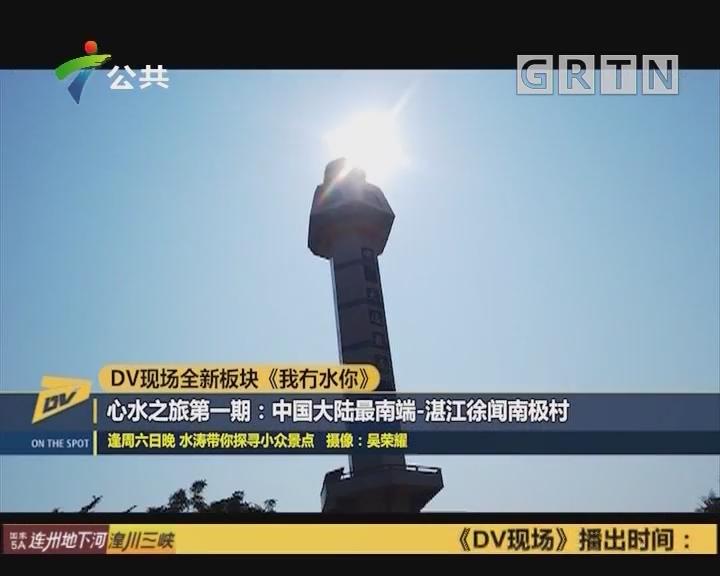 心水之旅第一期:中国大陆最南端·湛江徐闻南极村