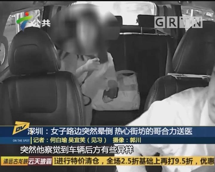深圳:女子路边突然晕倒 热心街坊的哥合力送医