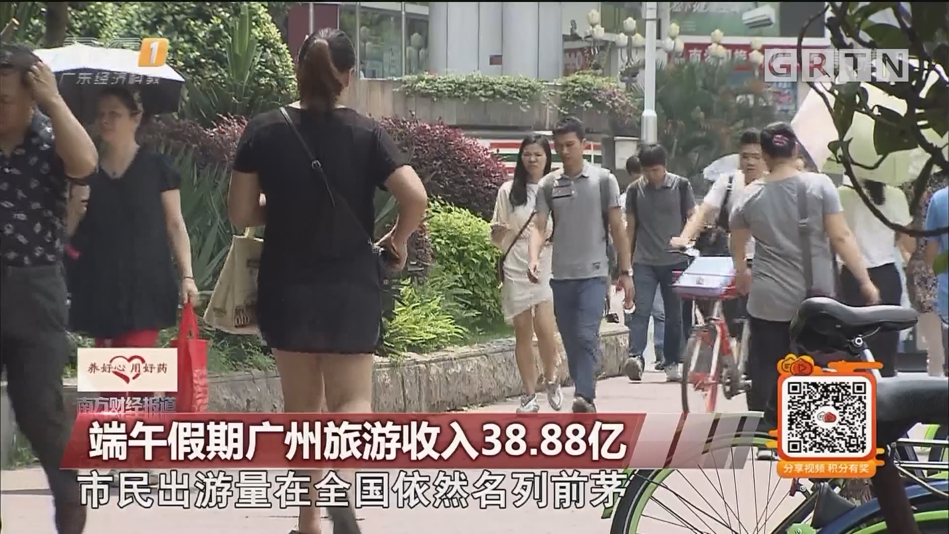 端午假期广州旅游收入38.88亿