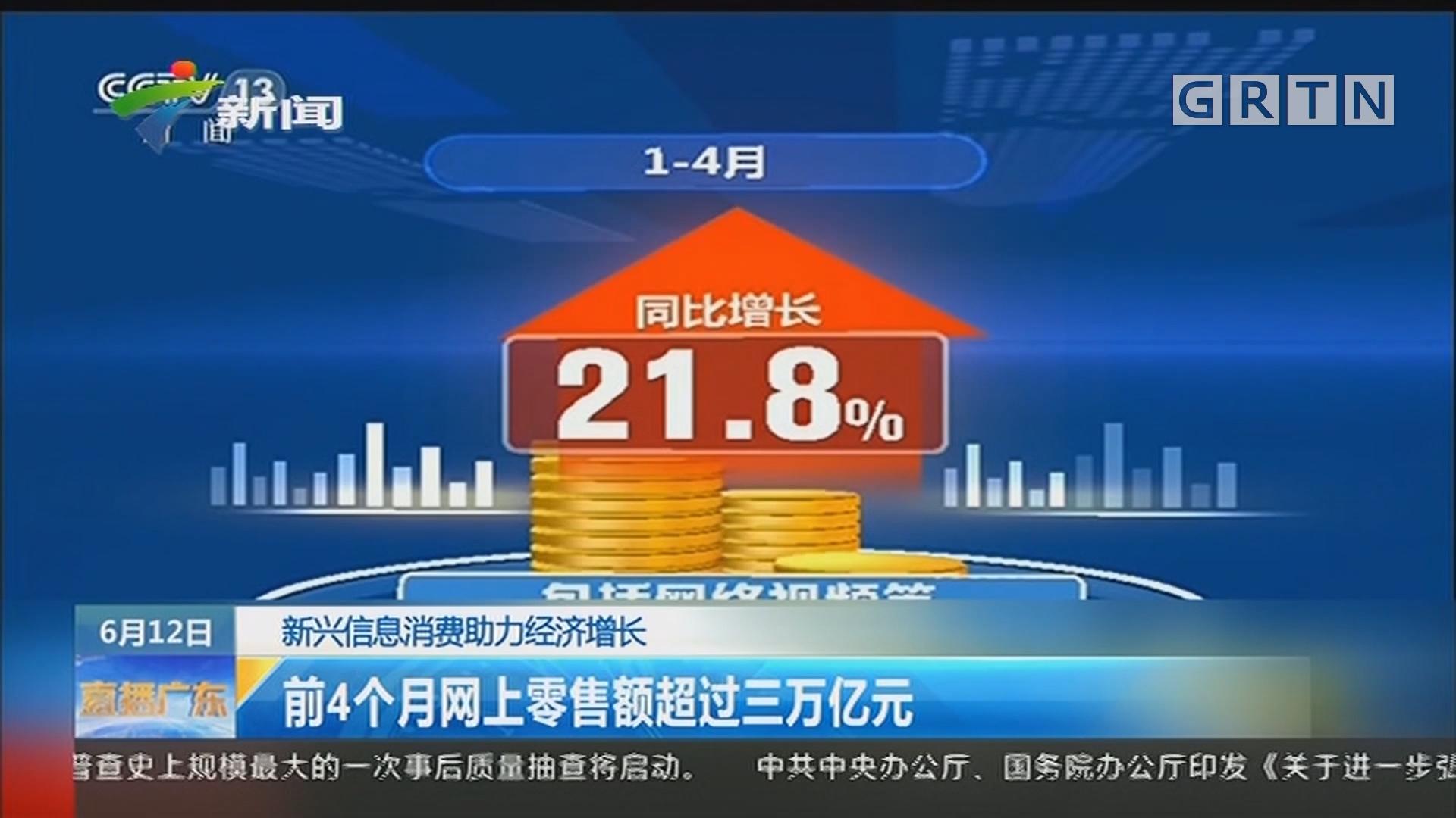 新兴信息消费助力经济增长:前4个月网上零售额超过三万亿元