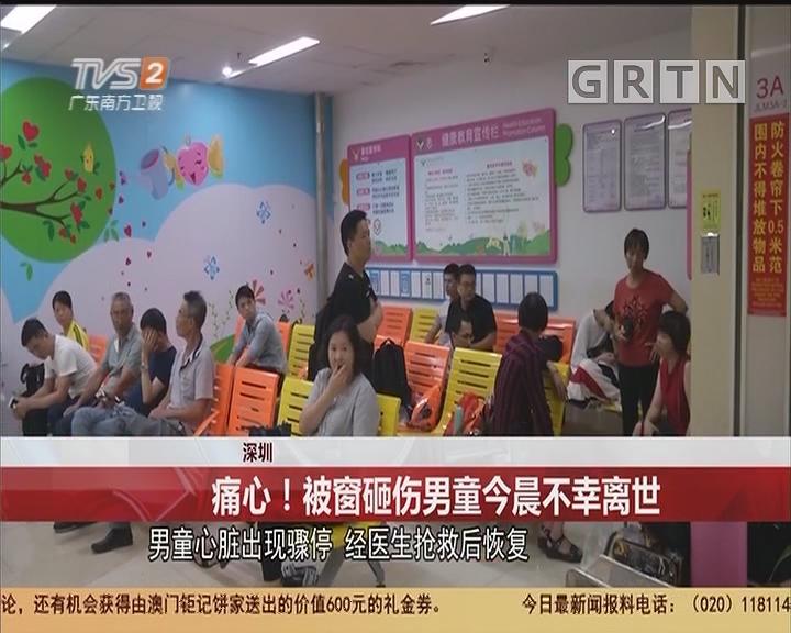 深圳:痛心!被窗砸傷男童今晨不幸離世
