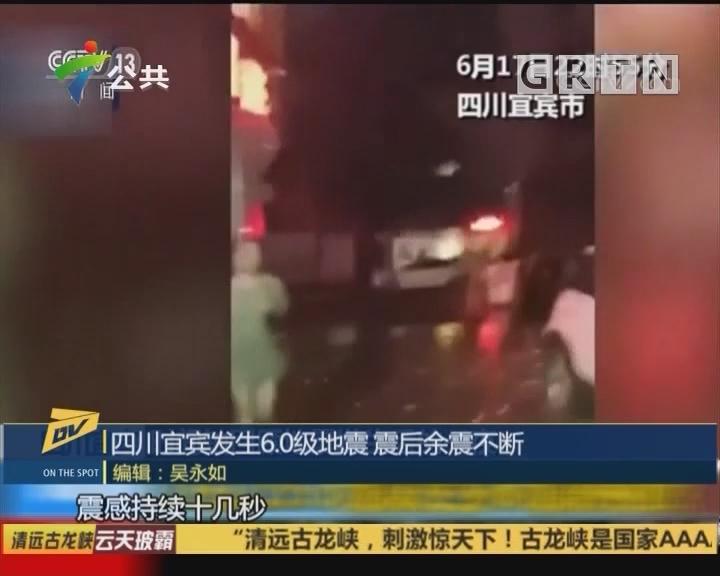 四川宜宾发生6.0级地震 震后余震不断