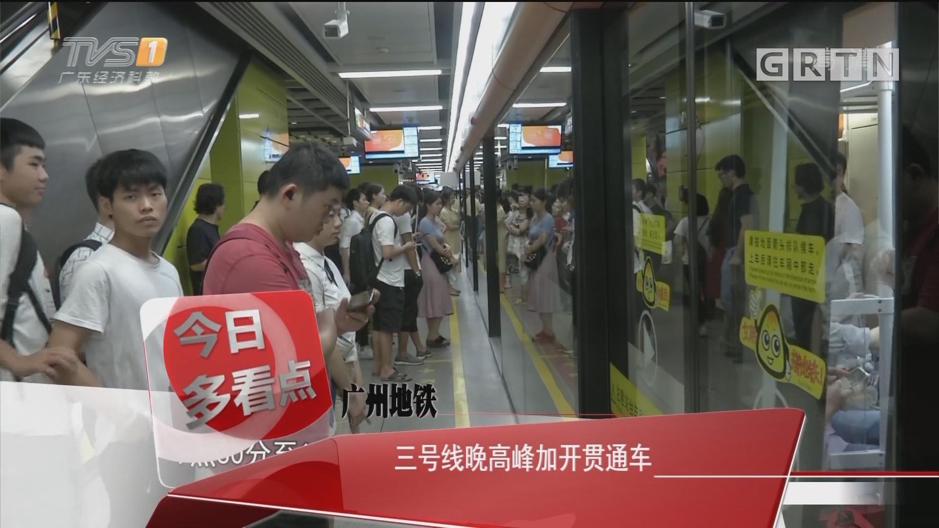 广州地铁:三号线晚高峰加开贯通车
