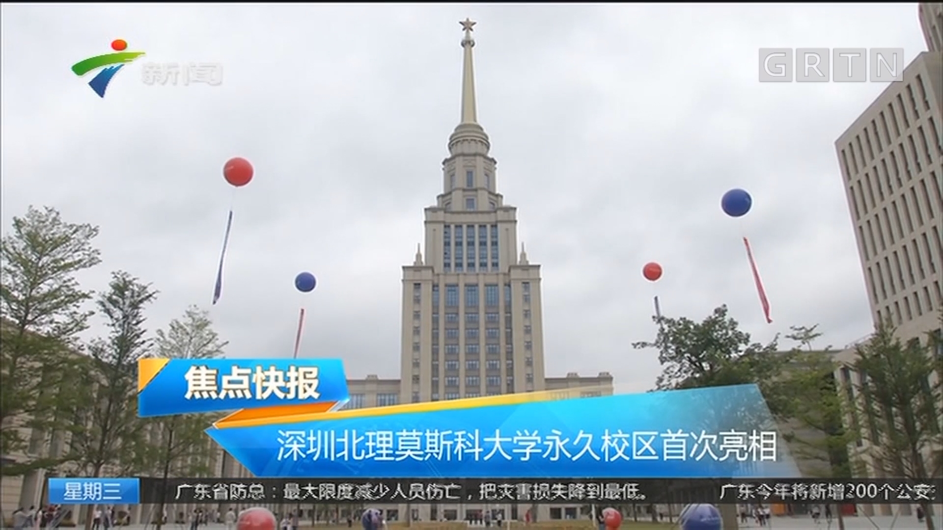 深圳北理莫斯科大学永久校区首次亮相