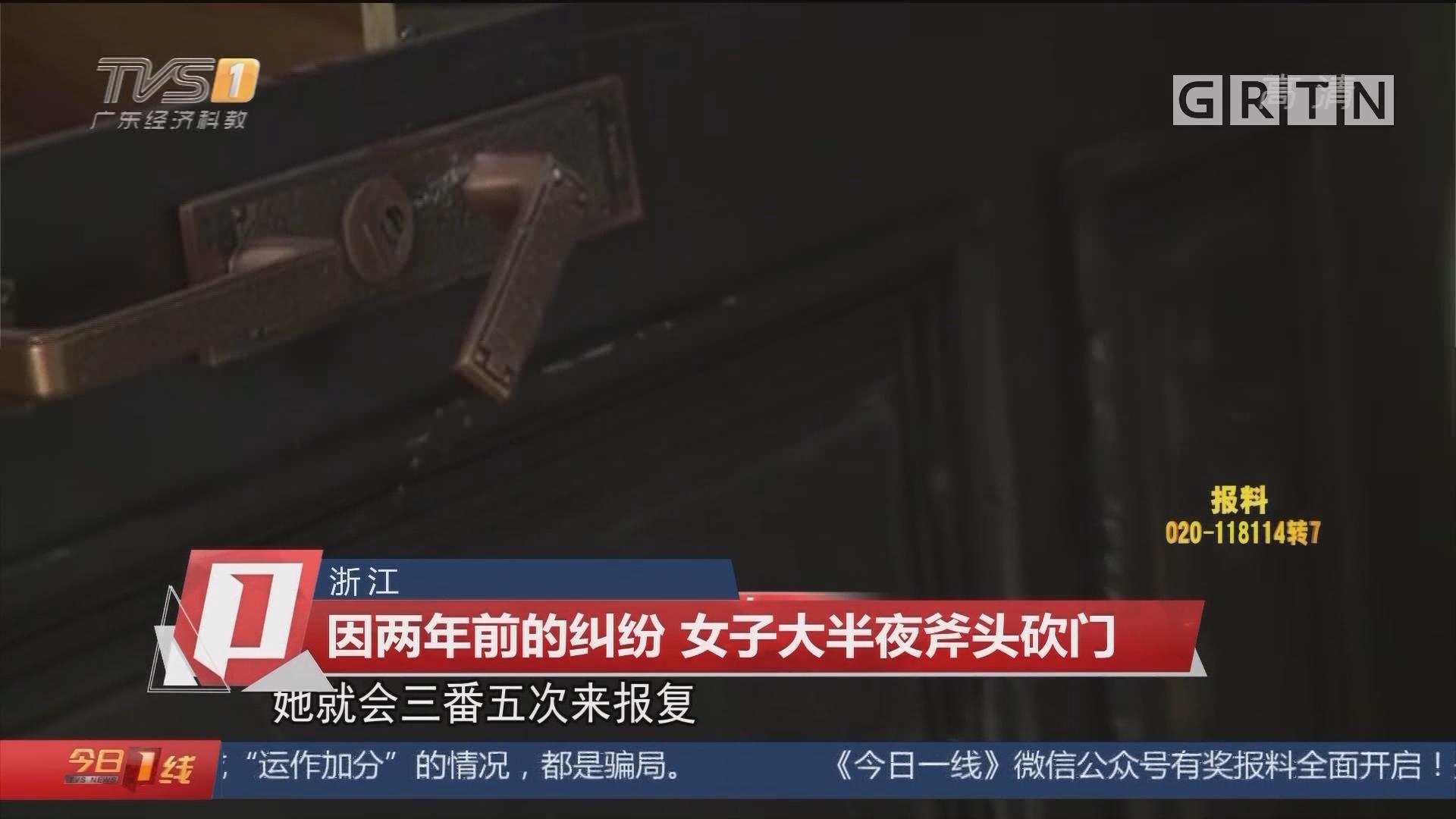 浙江:因两年前的纠纷 女子大半夜斧头砍门