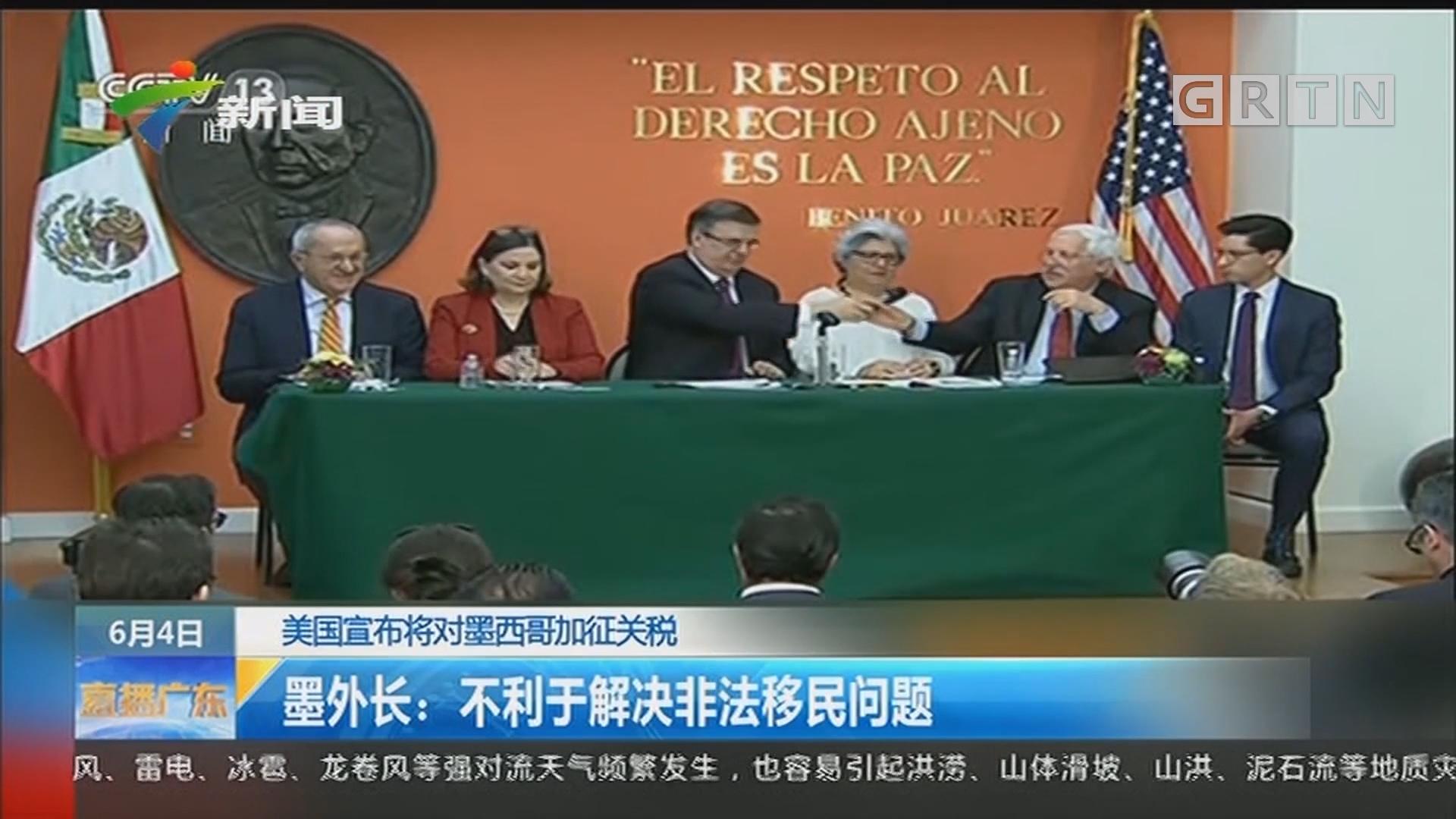 美國宣布將對墨西哥加征關稅 墨外長:不利于解決非法移民問題