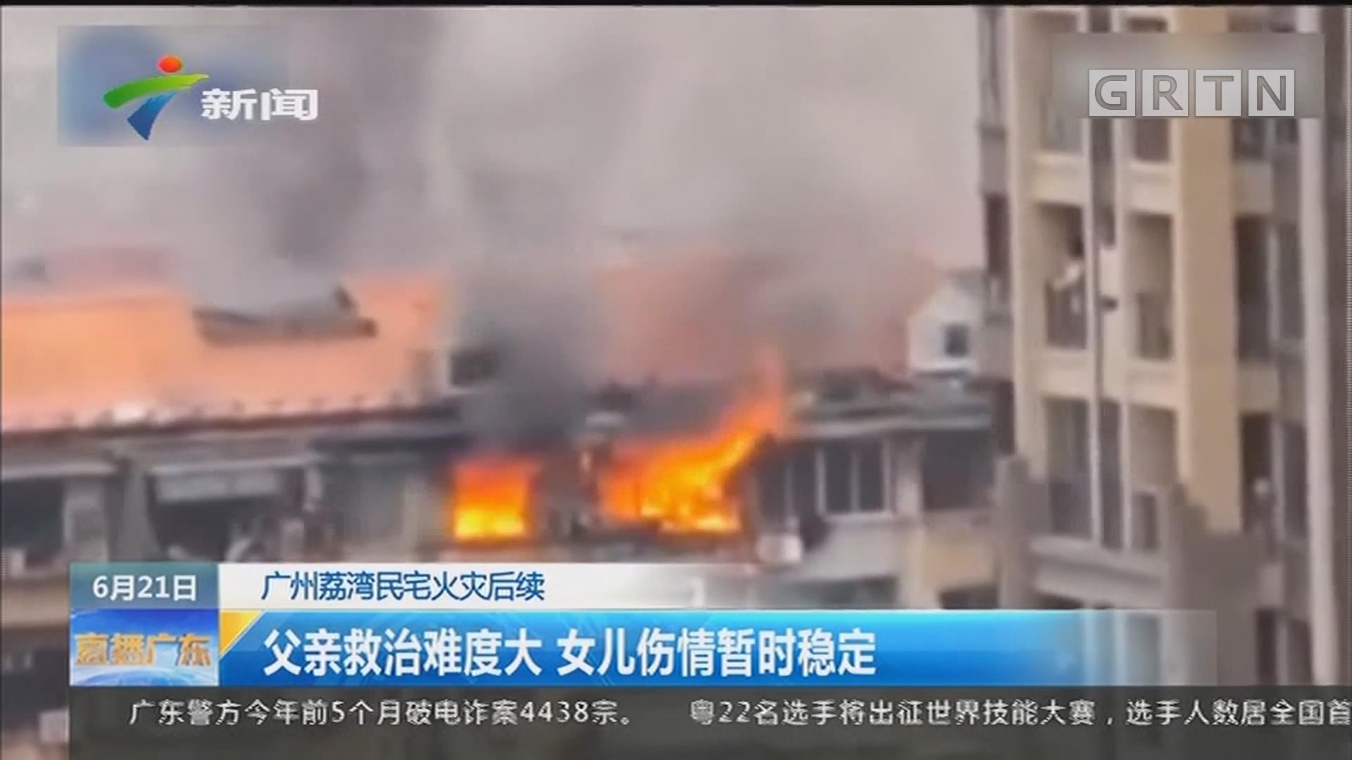 广州荔湾民宅火灾后续:父亲救治难度大 女儿伤情暂时稳定