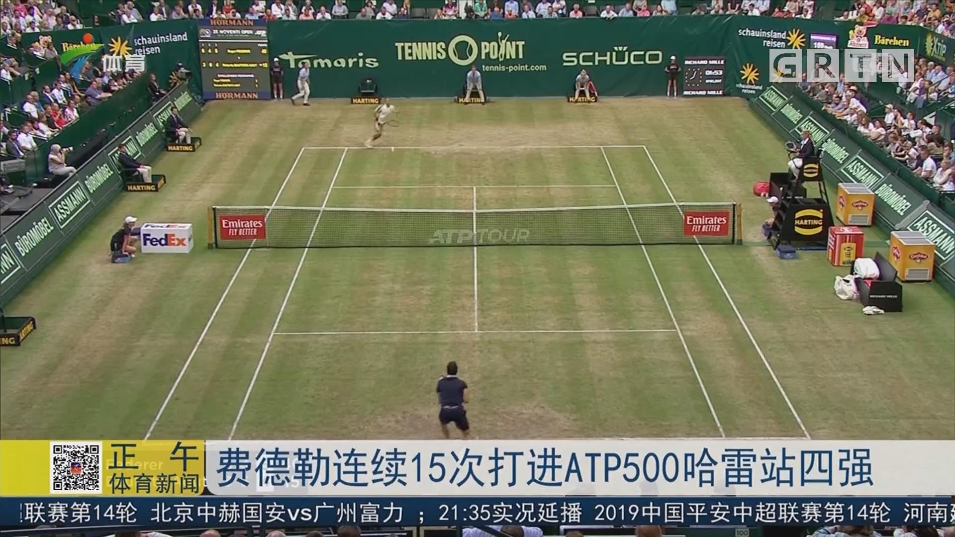 费德勒连续15次打进ATP500哈雷站四强