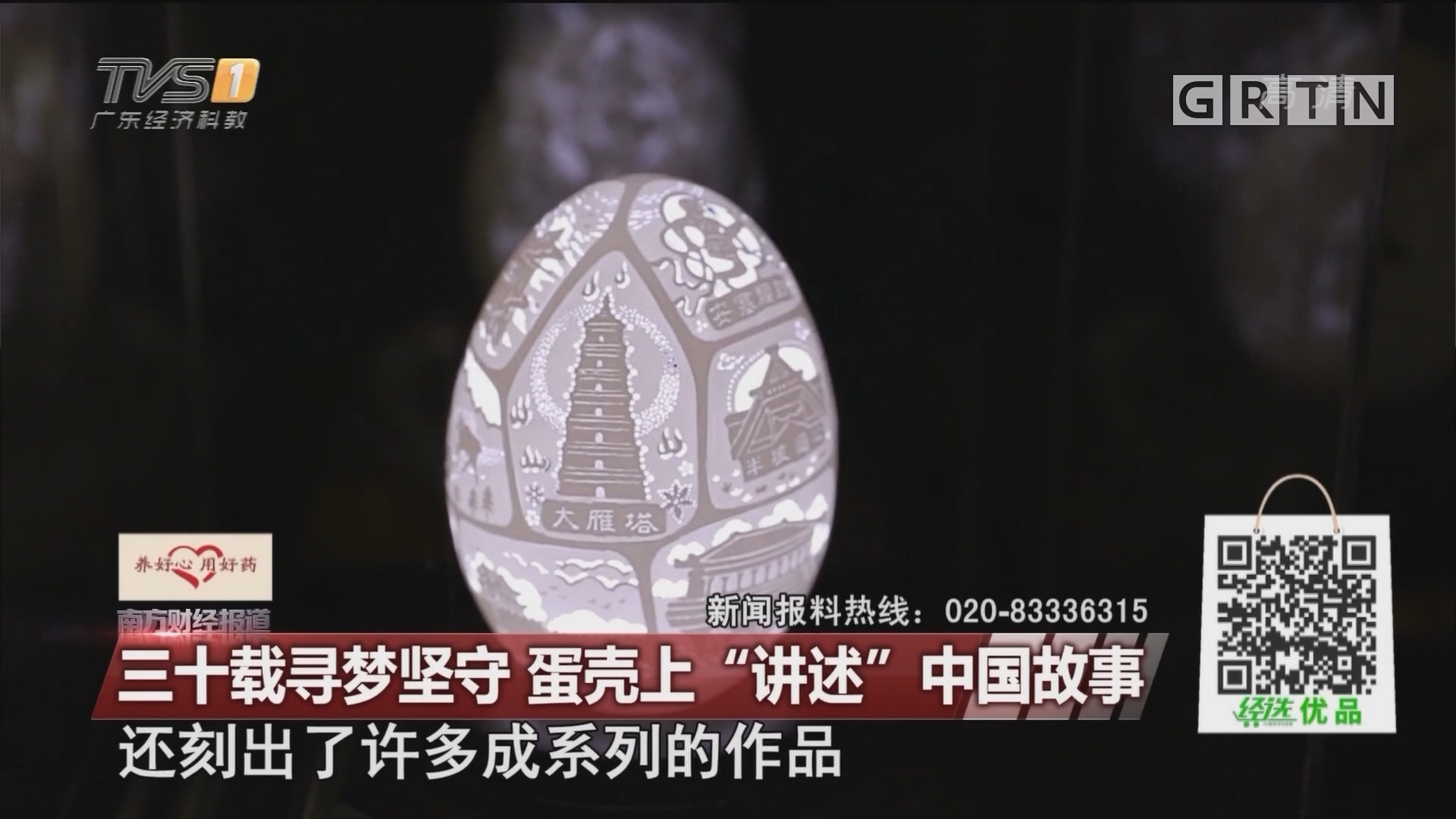 """三十载寻梦坚守 蛋壳上""""讲述""""中国故事"""