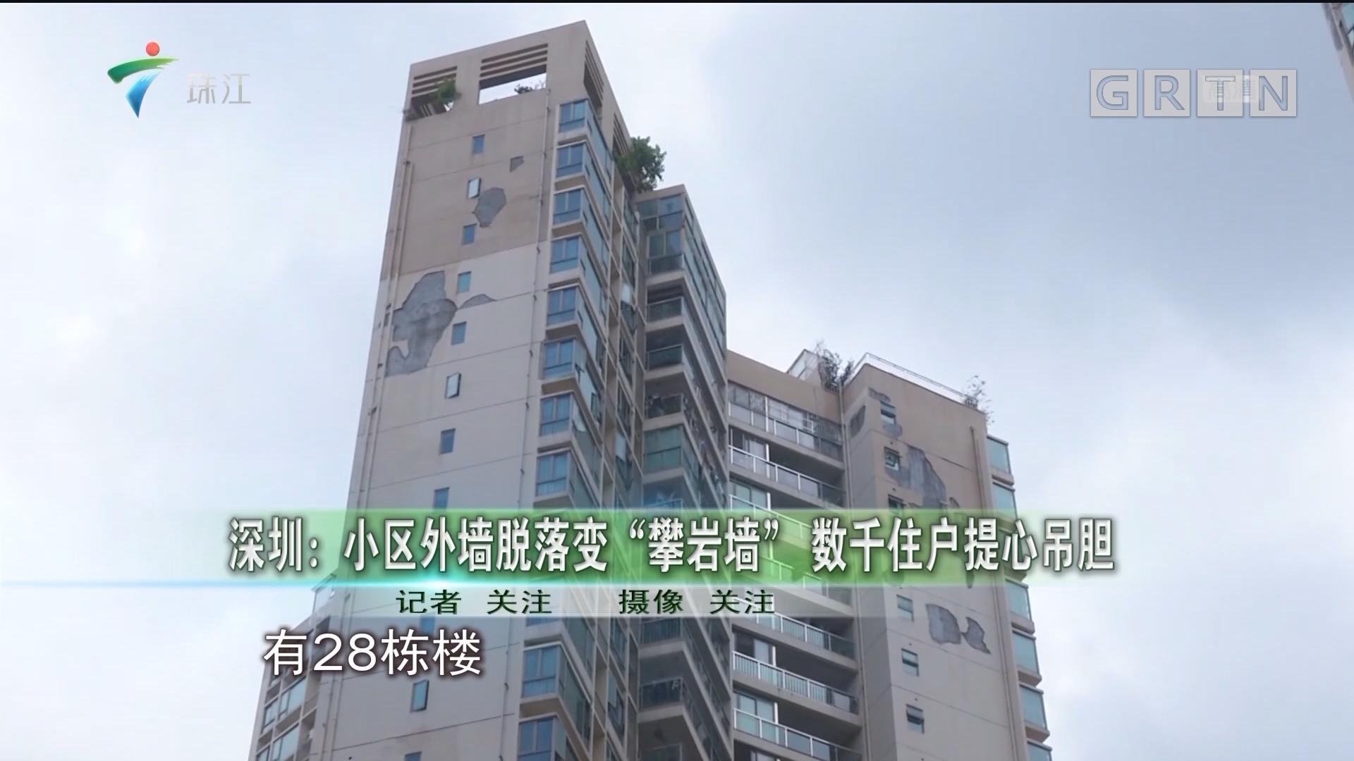 """深圳:小区外墙脱落变""""攀岩墙""""数千住户提心吊胆"""