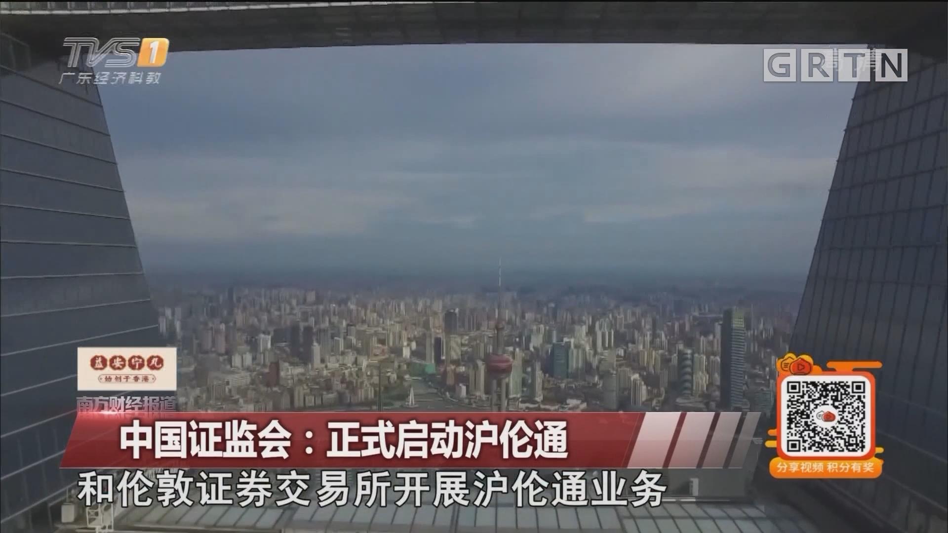 中国证监会:正式启动沪伦通