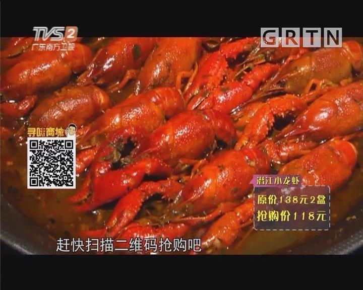 潜江小龙虾