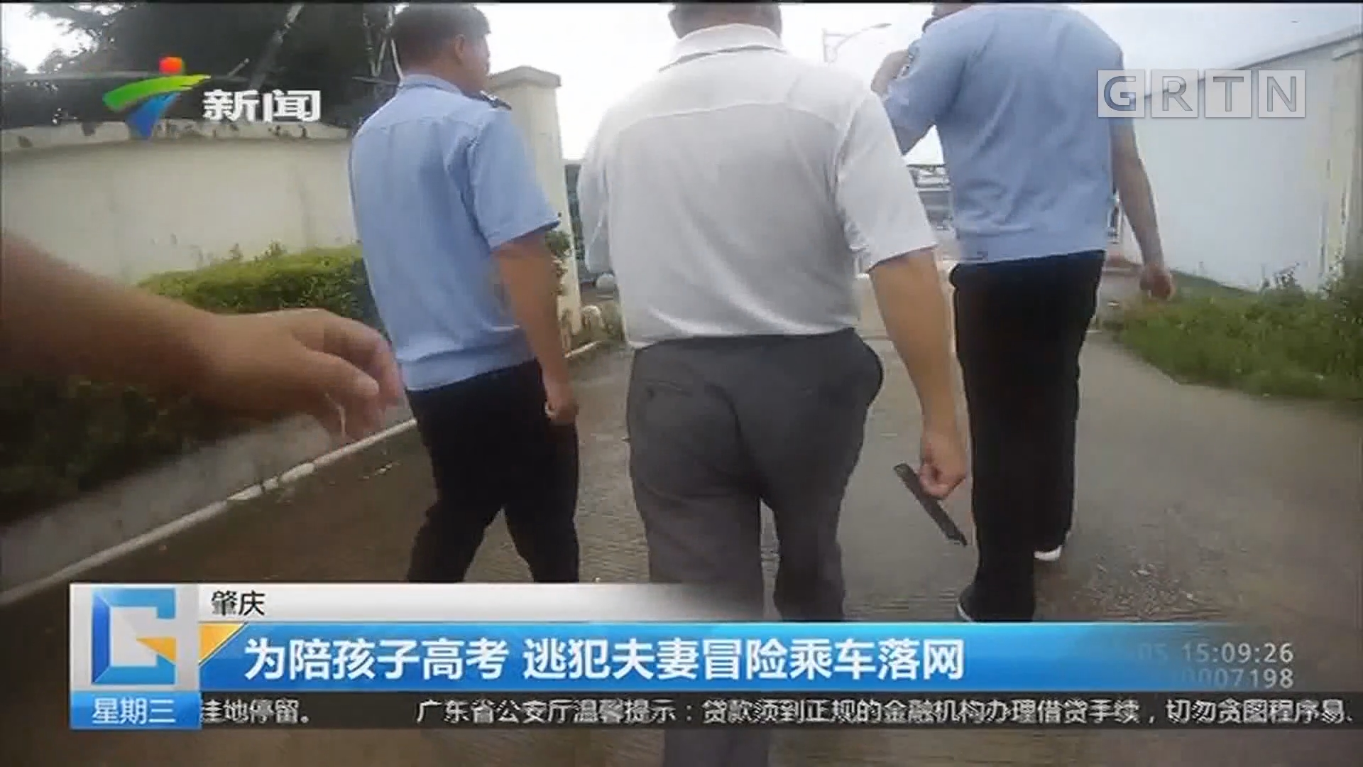 肇庆:为陪孩子高考 逃犯夫妻冒险乘车落网